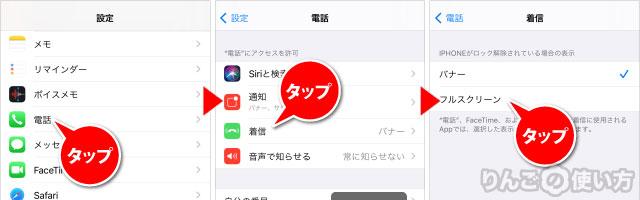 iPhone・iPadの着信画面をバナー表示から全画面表示に戻す方法