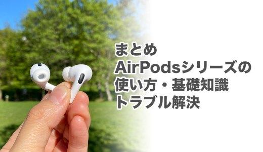 【まとめ】AirPodsシリーズの使い方・トラブル解決