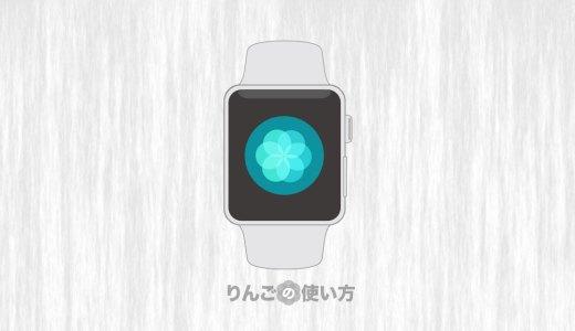 Apple Watch「呼吸」「深呼吸」の通知・リマインダーをオフにする方法