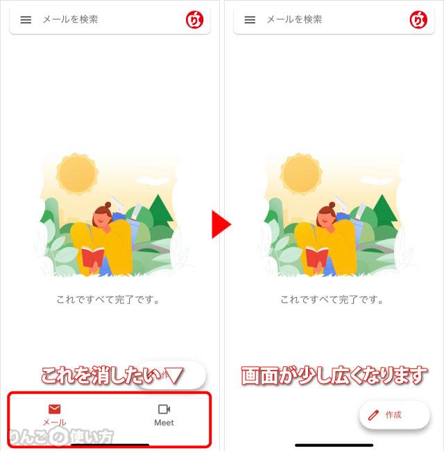 アプリ版GmailからMeetのタブを非表示・オフにする方法 1/3