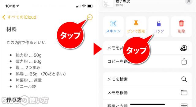 メモにパスワードを設定する メモアプリから方法 1/2 iPhone・iPad
