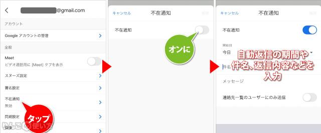 Gmailで自動返信の設定をする方法 2/2