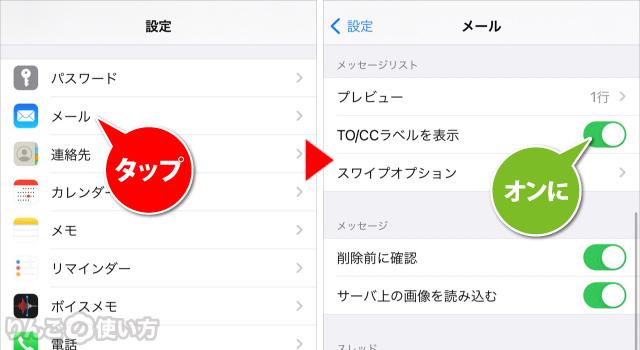 メールアプリでTOやCCを分かりやすくする方法