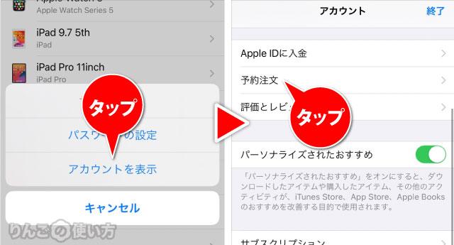 アプリの予約をキャンセルする方法 iOS 13・iPadOS 13かそれ以降 2/3