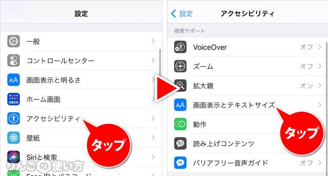 iPhone・iPadの画面を白黒・モノクロにする方法 その1