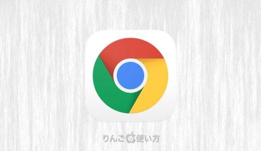 Chromeにクレジットカード情報を追加する方法・変更・更新・削除する方法