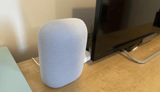 HomePod miniを売ってGoogle Nest Audioにした
