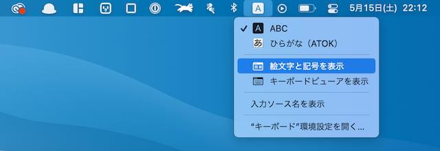 Macで絵文字と記号を表示させる方法