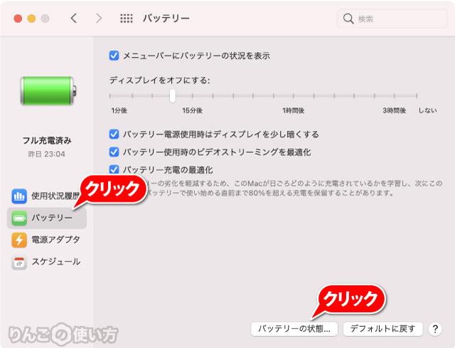 MacBookのバッテリーの状態をチェックする方法。「システム環境設定」を使う場合