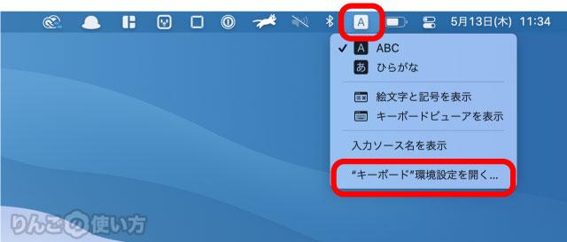 Macで「かな入力」または「ローマ字入力」にする方法