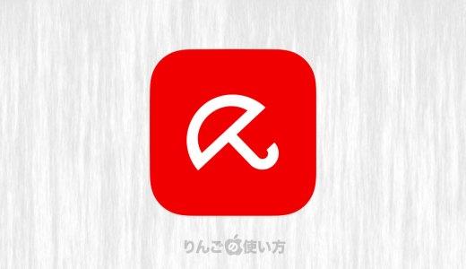 Mac用ウイルス対策アプリ「Avira」を使ってみた
