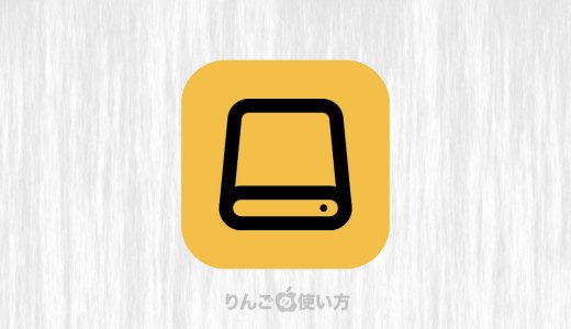 【Mac】外付けドライブ・SSD・SDカードが認識されない・表示されないときの7つの対処方法