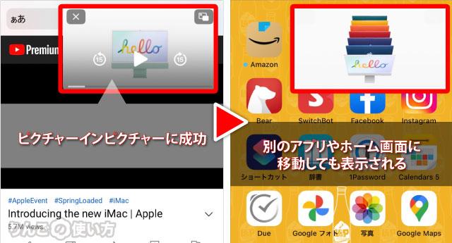 iPhone・iPadでYoutube動画をピクチャーインピクチャーする方法(ブラウザ編)