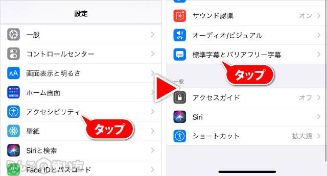 iPhone・iPadのYoutubeアプリで字幕の書式(フォントサイズや色、背景)を変える方法