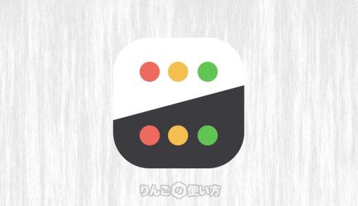 【Mac】ダークモードにする方法・通常モードに戻す方法