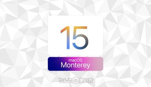 【iOS 15】新機能「プライベートリレー」とは?オフにする方法