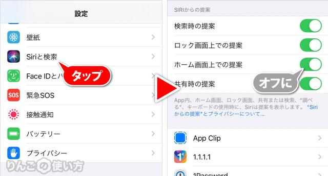 「Siriからの提案」アプリを非表示にする方法