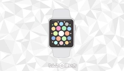 Apple Watchの株価など最初から入ったアプリは消せる?