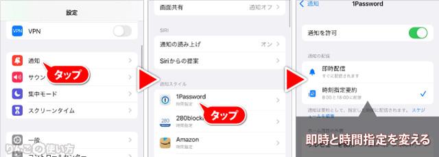 設定画面から通知の設定を変える方法 iPhone iPad