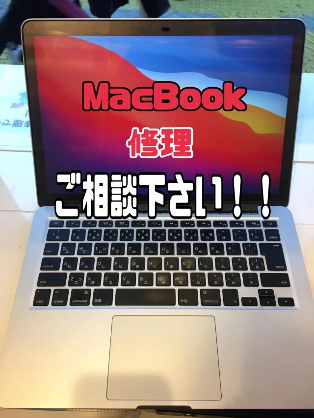 MacBookも修理 受付中!