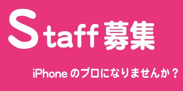 iPhoneStation葛西店,iPhone修理,求人,バイト,正社員