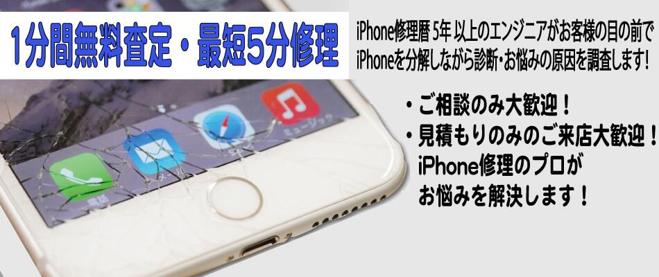 葛西のiPhone修理店、iPhoneStation葛西店の日記