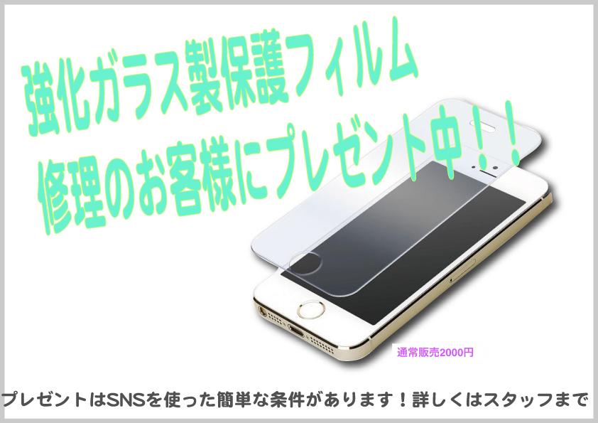 """郵送でiPhone修理するなら格安・安心のiPhoneStationにお任せ下さい"""""""