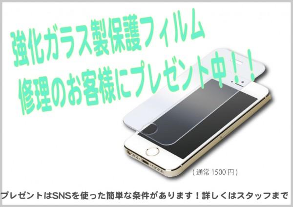 iPhone修理,ガラス割れ,液晶割れ,画面割れ,水没,バッテリー,葛西,浦安,西葛西,,