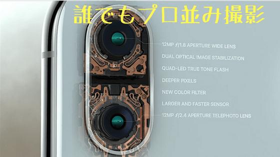 iPhone X ポートレート撮影がプロ並みに綺麗