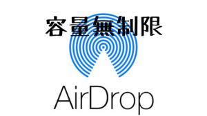 AirDropの設定と使い方まとめ