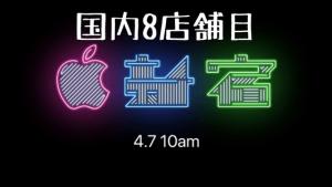 Apple新宿 2018年4月7日OPEN