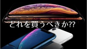 新型iPhone比較「XS/XSMax/XR」どれを買うべきか?スペック表