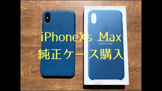 iPhoneXs Max Apple純正ケースが最高にかっこいい!