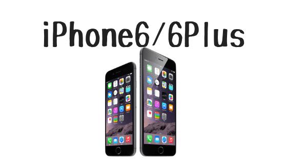 iPhone10周年を振り返る iPhone6/6Plus
