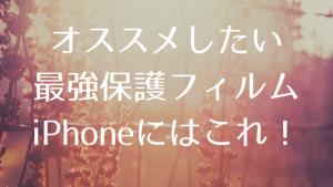 iPhoneXs Max 保護フィルム(ナノセラム)が最強!