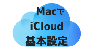 iCloudをMacで初期設定する