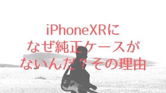 iPhoneXR Apple純正ケースが発売されていない理由
