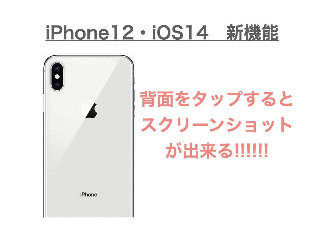 iPhone12/iOS14の新しいスクリーンショット方法!背面タップが便利すぎる