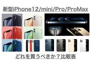 新型iPhone12/mini/Pro/ProMaxどれを買うべき?比較スペック表と解説