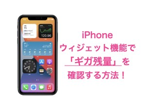 iPhone12/iOS14ウィジェット機能でギガ残量をすぐに確認する方法を解説!