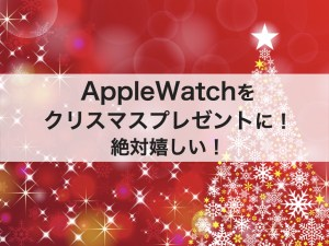 2020年版!アップルウォッチをクリスマスプレゼントに!男子も女子も嬉しい時計