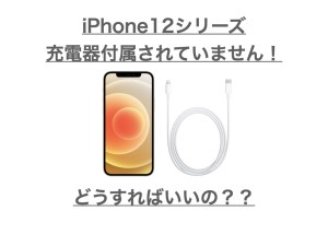 iPhone12シリーズ充電器付属なし!どうすればいいの?タイプC充電器オススメ