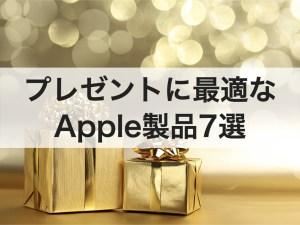 プレゼントに最適なApple製品7選!彼氏や彼女・家族も嬉しい商品を紹介します