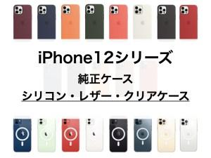 iPhone12シリーズApple純正シリコンケース・レザーケース・クリアケース紹介