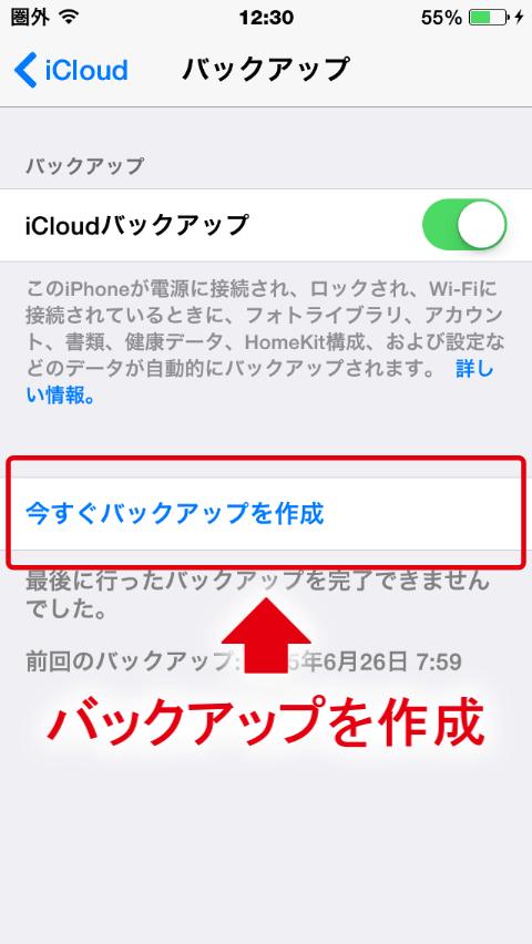 iphone_icloud5