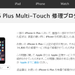 iPhone 6 Plus Multi-Touch 修理プログラムがリリース!