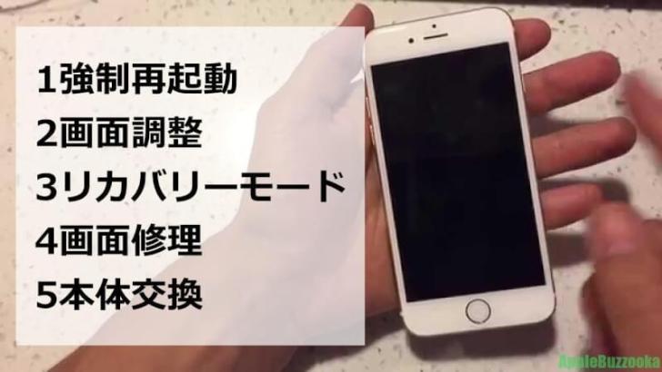 iPhone画面真っ暗5つの対処法