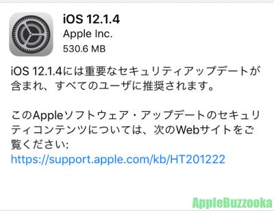 iosアップデートの画面
