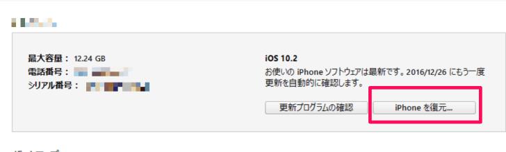 パスコード忘れのiPhoneをiPhoneを復元で初期化をする方法