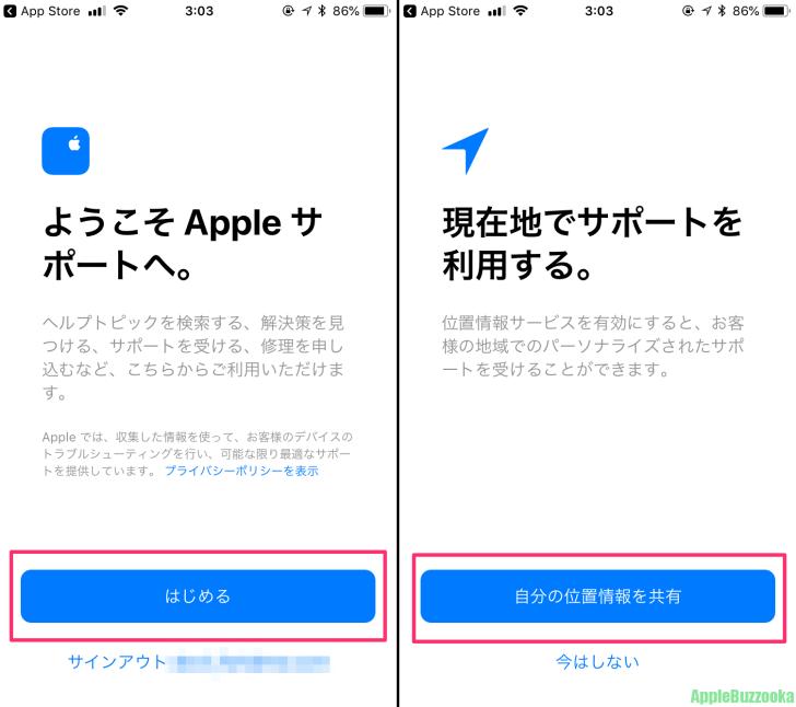 Appleサポートアプリ開きます